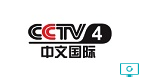 CCTV 4 Mandarin